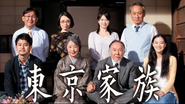 東京家族は見ないべき?やらせなしの口コミと動画見放題サイトをまとめました。
