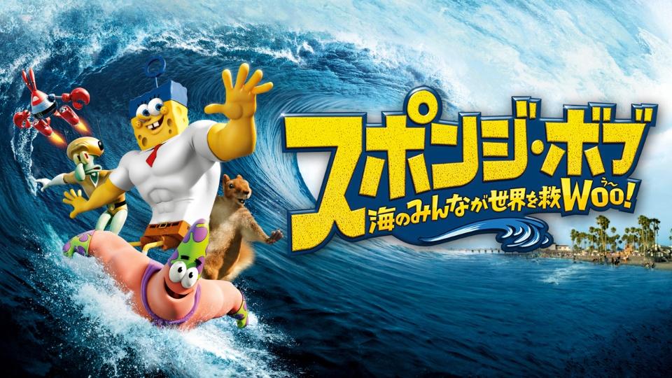 スポンジボブ 海のみんなが世界を救woo動画を見るならdtv 公式サイト