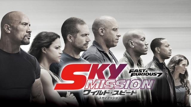 ワイルド・スピード SKY MISSIONを見逃した人必見!SNSの口コミと視聴可能な動画見放題サイトまとめ。