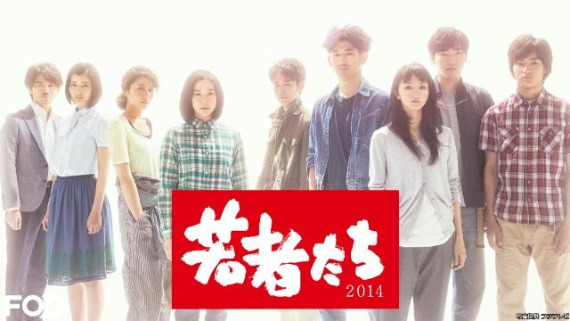 【ヒューマン 映画】若者たち2014