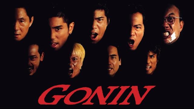 GONINを見逃してしまったあなた!やらせなしの口コミと動画見放題サイトをまとめました。