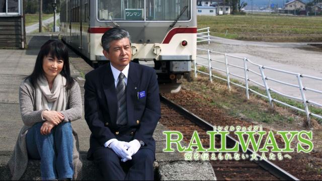 RAILWAYS 愛を伝えられない大人たちへは見るべき?見ないべき?動画見放題サイトをまとめました。