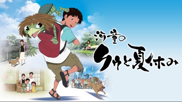【アニメ 映画 おすすめ】河童のクゥと夏休み