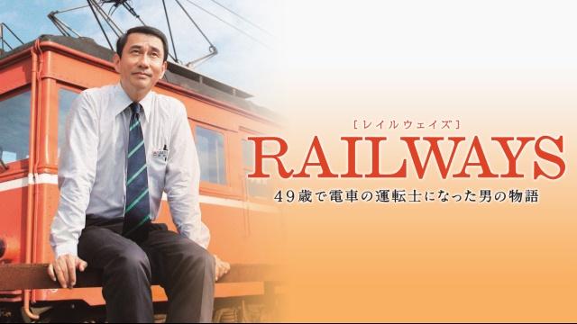 RAILWAYS 49歳で電車の運転士になった男の物語を見逃してしまったあなた!やらせなしの口コミと動画見放題配信サービスまとめ。