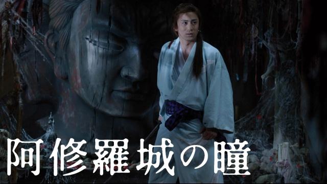 【アクション映画 おすすめ】阿修羅城の瞳