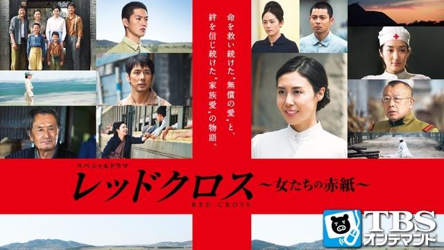 スペシャルドラマ レッドクロス 女たちの赤紙 TBSオンデマンドを見逃してしまったあなた!視聴可能な動画見放題サイトまとめ。