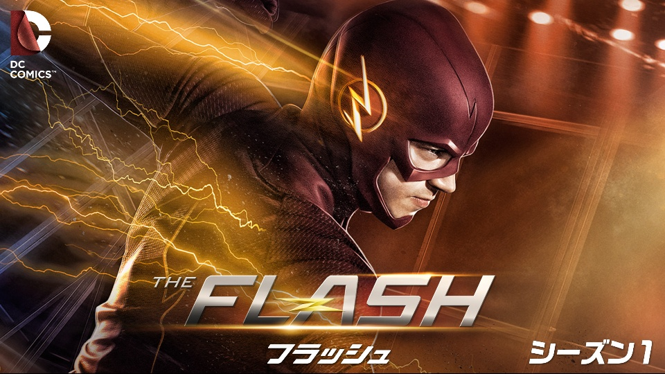 the flash フラッシュ シーズン1 dtv公式 12万作品が見放題 お試し