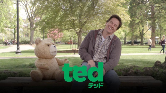 【おすすめ 洋画】テッド