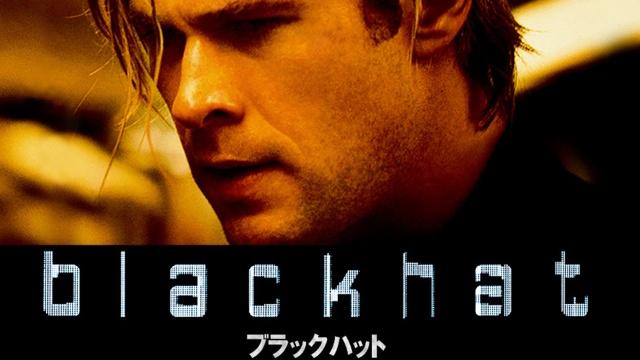 【アクション映画 おすすめ】ブラックハット