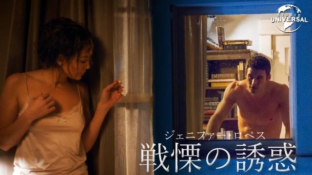 【おすすめ 洋画】ジェニファー・ロペス 戦慄の誘惑