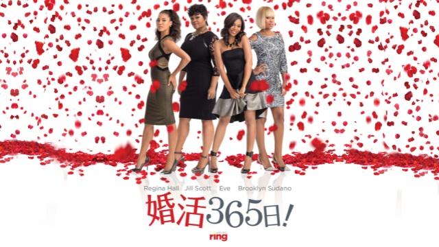 【おすすめ 洋画】婚活 365日!