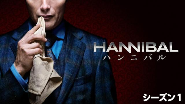 【ホラー 映画 人気】ハンニバル シーズン1