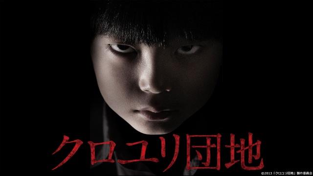 【ホラー 映画 人気】クロユリ団地