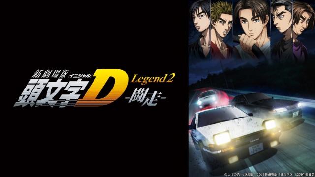 新 頭文字D Legend2 闘走を見逃してしまったあなた!動画見放題サイトをまとめました。