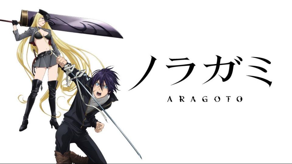 ノラガミ ARAGOTO第1話 諱(いみな)、握りて