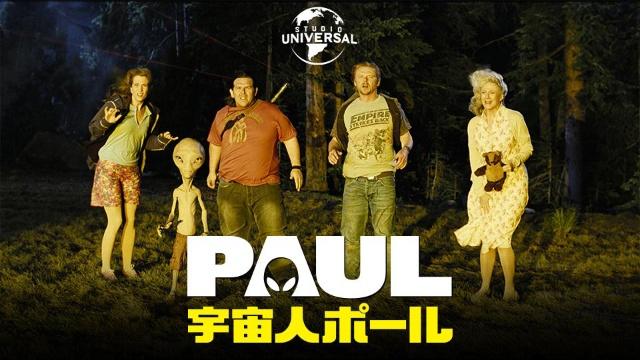 宇宙人ポールを見逃してしまったあなた!Twitter、インスタでの口コミと動画見放題サイトをまとめました。