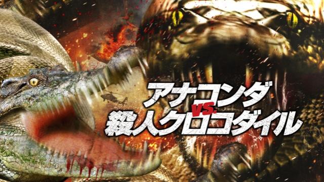 【アクション映画 おすすめ】アナコンダ vs. 殺人クロコダイル