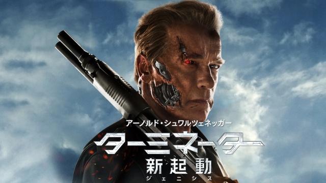 【SF映画 おすすめ】ターミネーター:新起動/ジェニシス