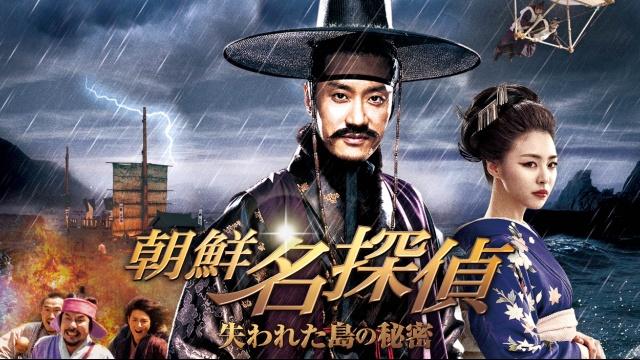【おすすめ 洋画】朝鮮名探偵 -失われた島の秘密-