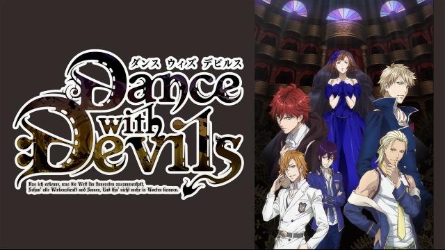 Dance with Devilsは見るべき?見ないべき?SNSの口コミと視聴可能な動画配信サービスまとめ。