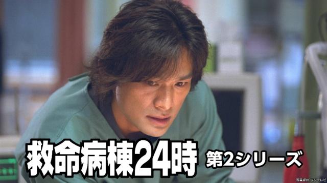 【ヒューマン 映画】救命病棟24時(第2シリーズ)