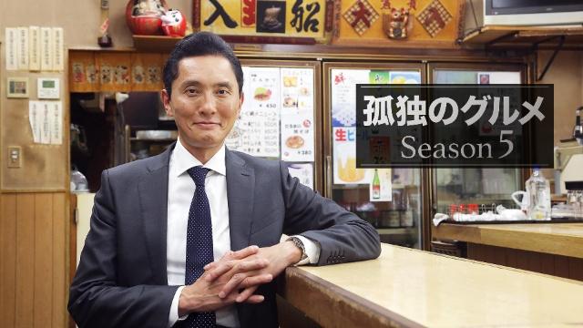 【ヒューマン 映画】孤独のグルメ Season5
