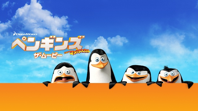 【アニメ 映画 おすすめ】ペンギンズ FROM マダガスカル ザ・ムービー