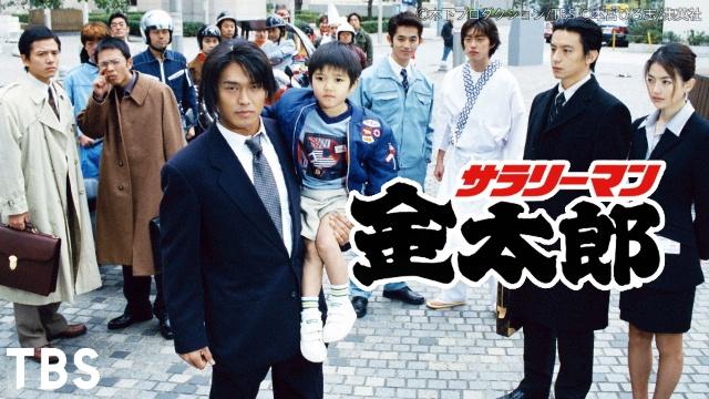 【セクシー 映画】サラリーマン金太郎