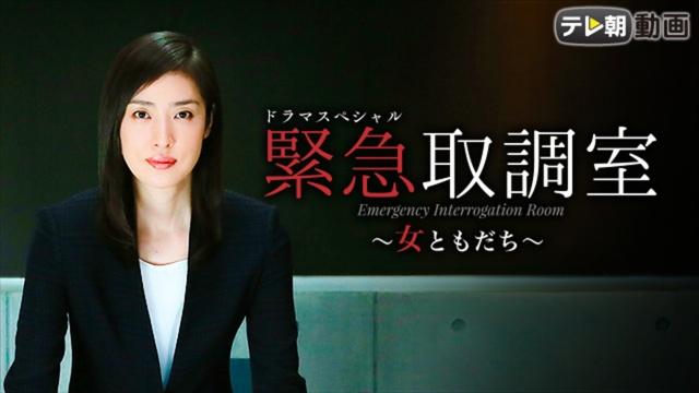 【ヒューマン 映画】ドラマスペシャル 緊急取調室~女ともだち~