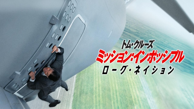【アクション映画 おすすめ】ミッション:インポッシブル/ローグ・ネイション