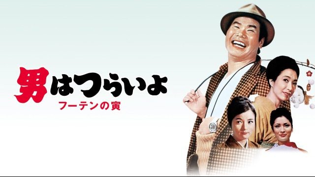 【コメディ 映画】男はつらいよ フーテンの寅