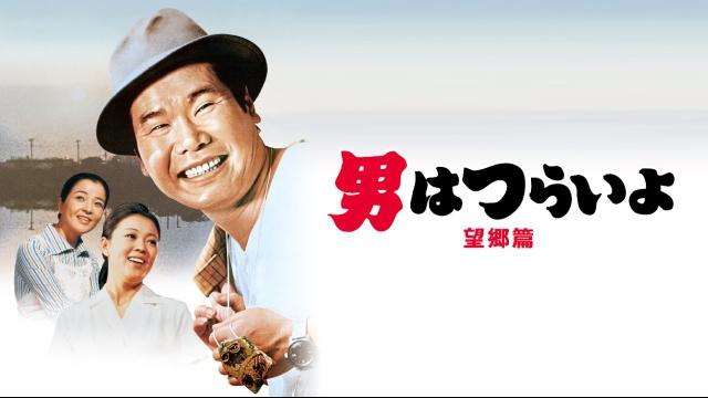 【コメディ 映画】男はつらいよ 望郷篇