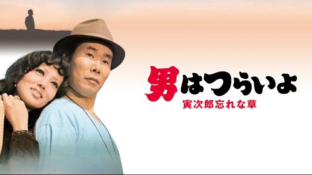【コメディ 映画】男はつらいよ 寅次郎忘れな草