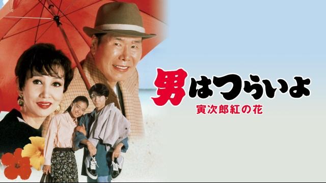 【コメディ 映画】男はつらいよ 寅次郎紅の花