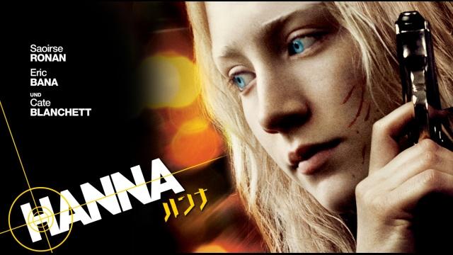 ハンナのTwitter、インスタでの口コミと視聴可能な動画配信サービスまとめ。