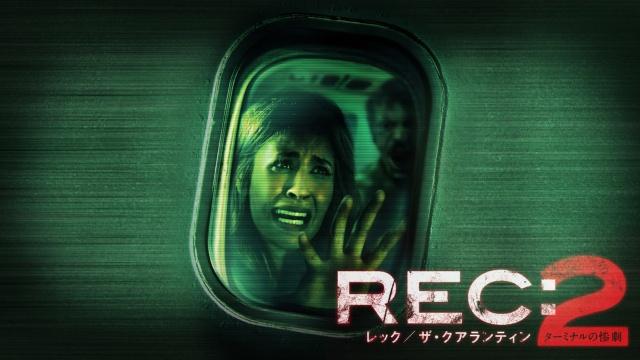 REC:レック ザ・クアランティン2 ターミナルの惨劇は見ないべき?動画見放題サイトをまとめました。