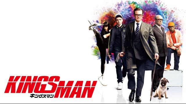 【アクション映画 おすすめ】キングスマン
