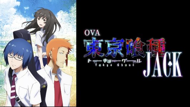 OVA東京喰種トーキョーグール JACKを見逃してしまったあなた!視聴可能な動画配信サービスまとめ。