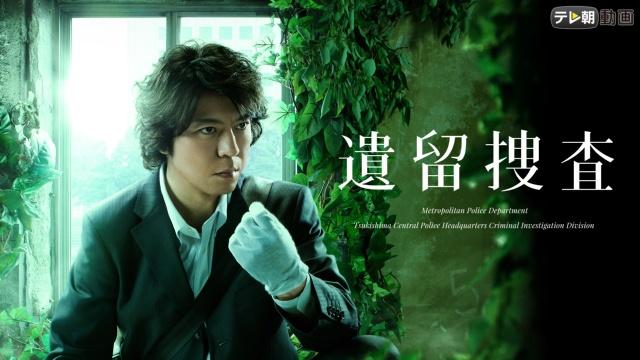 【国内ドラマ無料視聴】遺留捜査(2013)