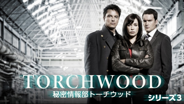 【SF映画 おすすめ】秘密情報部 トーチウッド シリーズ3