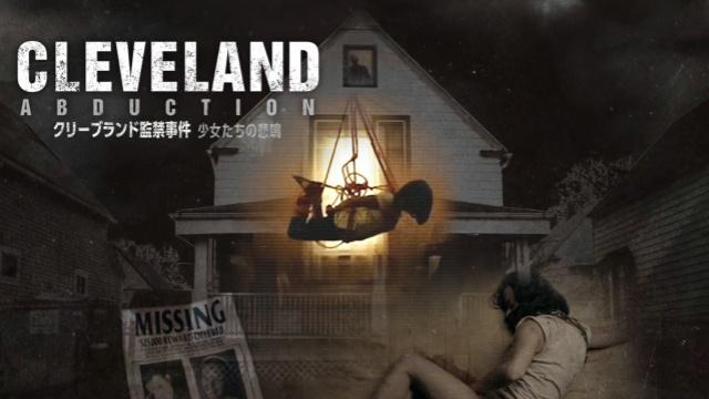 【おすすめ 洋画】クリーブランド監禁事件 少女たちの悲鳴