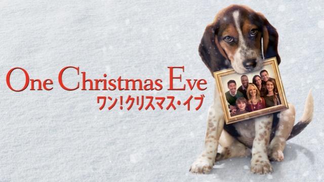 【おすすめ 洋画】ワン!クリスマス・イブ