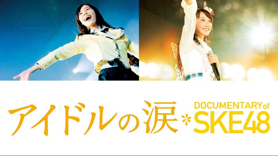 ファン必見!「SKE48×dTV 10周年記念プロジェクト」dTVで独占配信