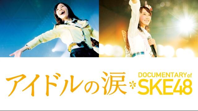 アイドルの涙 DOCUMENTARY of SKE48を見逃してしまったあなた!インスタでの口コミと動画見放題サイトをまとめました。