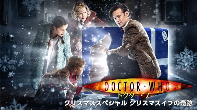 【SF映画 おすすめ】ドクター・フー クリスマススペシャル クリスマスイブの奇跡