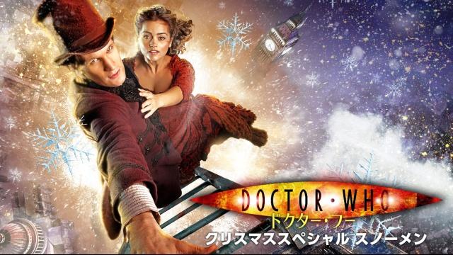 【SF映画 おすすめ】ドクター・フー クリスマススペシャル スノーメン