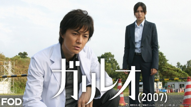 【国内ドラマ無料視聴】ガリレオ(2007)