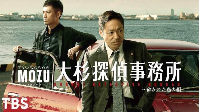 【国内ドラマ無料視聴】MOZUスピンオフ 大杉探偵事務所~砕かれた過去編