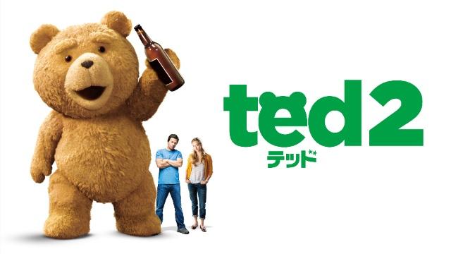 【おすすめ 洋画】テッド2