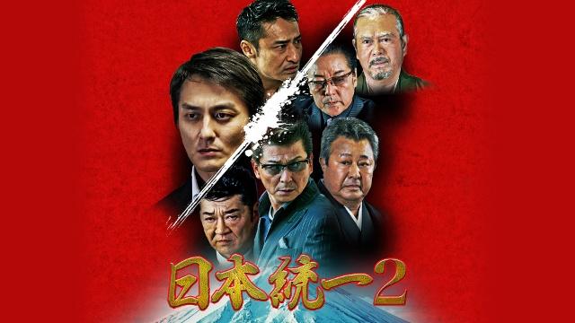 日本統一 2は見ないべき?インスタでの口コミと視聴可能な動画配信サービスまとめ。